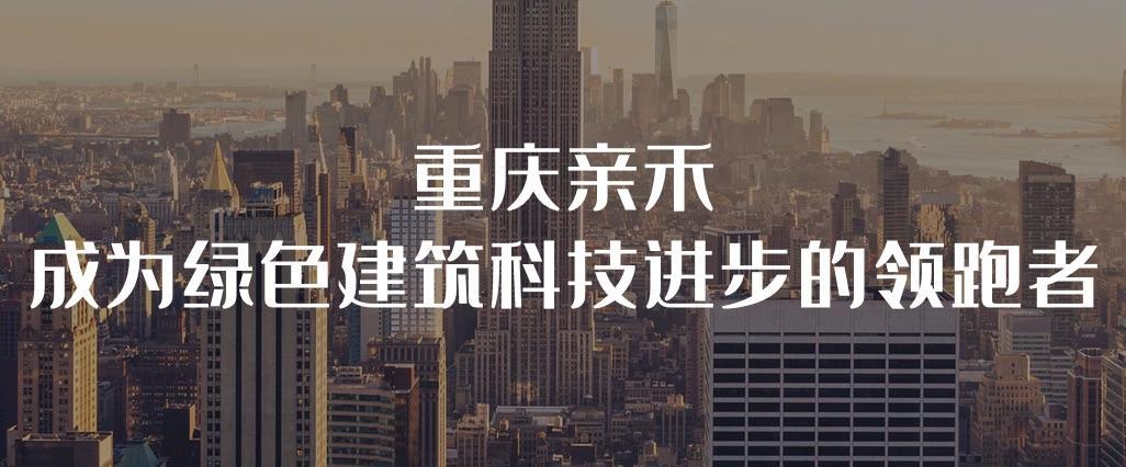 重庆亲禾投资集团